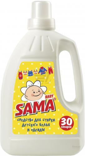 Рідкий засіб для машинного прання SAMA Вaby 1,5 л