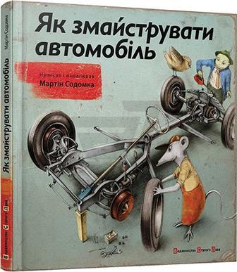 Книга Мартін Содомка «Як змайструвати автомобіль» 978-617-679-119-5