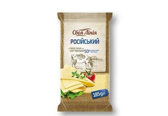 Сир твердий «Рoсійський», 50% Своя Лінія 185 г