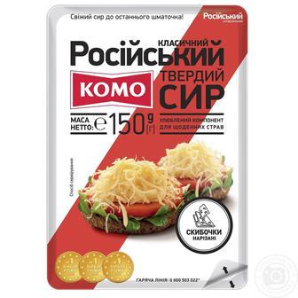 Сир твердий Голландія/Російський класичний 45%/50% Комо 220г