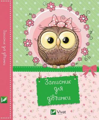 Книга «Записник для дівчинки. Сова» 978-617-690-755-8