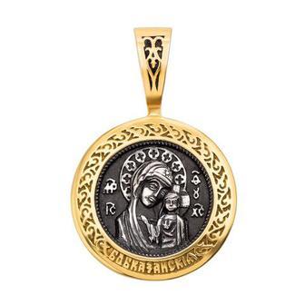 Серебряная подвеска-иконка Божией Матери «Казанская» с позолотой и чернением.