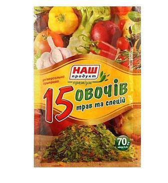 Приправа Універсальна 15 овочів, трав та спецій Наш Продукт 70г