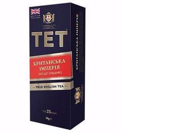 Чай Британська імперія, Тет 25,2г