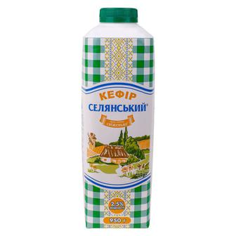 Кефір Селянський, 2,5%, 950г