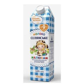 Молоко Малюкам 3,2% Селянське 1л