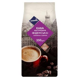 Кава натуральна смажена в зернах Віденська Премія 250 г