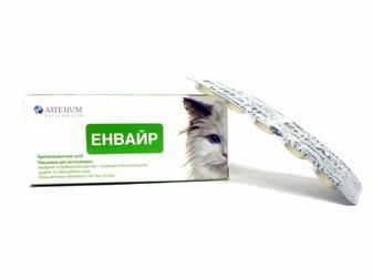 Энвайр. Антигельминтный препарат широкого спектра действия для кошек. Arterium (Артериум)