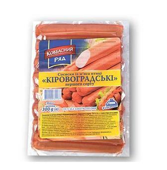 Сосиски Кіровоградськ варені Ковбасний ряд 300 г