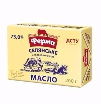 Масло  солодковершкове Домашне Ферма 200 г