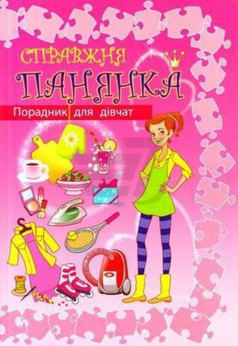 Книга «Справжня панянка. Порадник для дівчат» 978-617-538-142-7