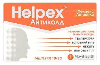 Хелпекс Антиколд таблетки №100