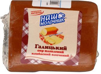 Сир Наш Молочник Галицький к/к плавл.40% наріз.ваг за 100гр