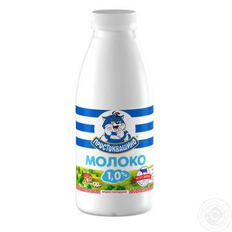 Молоко Простоквашино Украинское пастеризованное 1% 900г