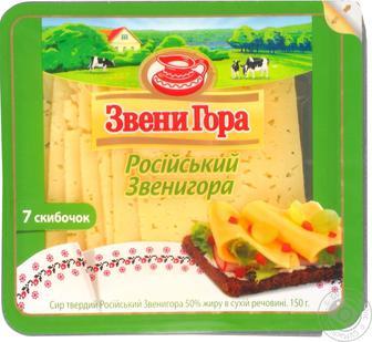 Сир твердий 45% 50% Звени Гора 150г