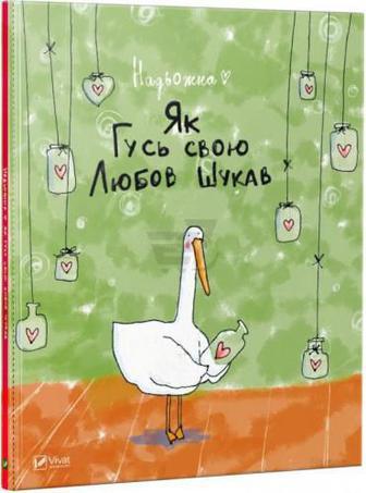 Книга Надія Кушнір (Надьожна) «Як Гусь свою Любов шукав» 978-617-690-997-2