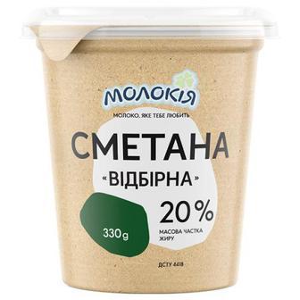 Сметана Молокія Відбірна 20% 330г стакан