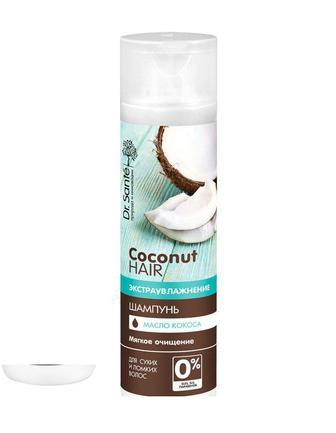 Шампунь Dr. Sante Coconut Hair для волос 250 мл